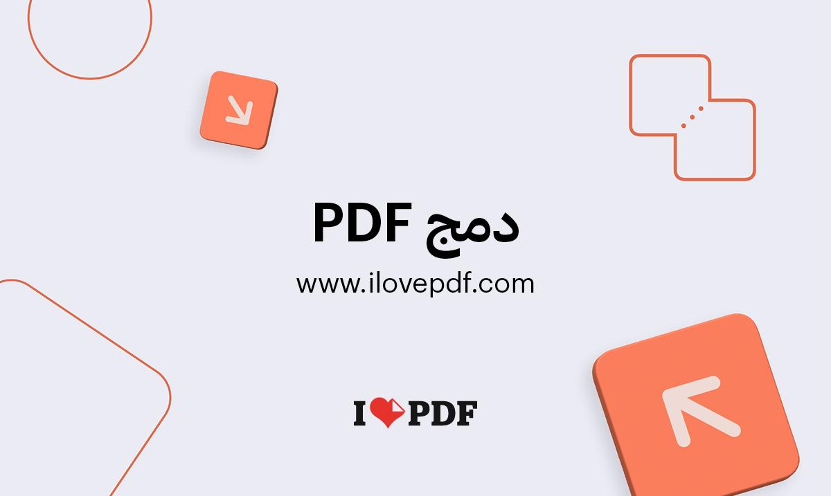 دمج ملفات PDF على الانترنت. خدمة مجانية لدمج PDF