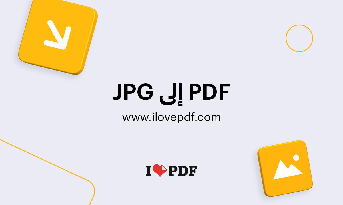 تحويل Pdf إلى Jpg استخراج الصور من Pdf