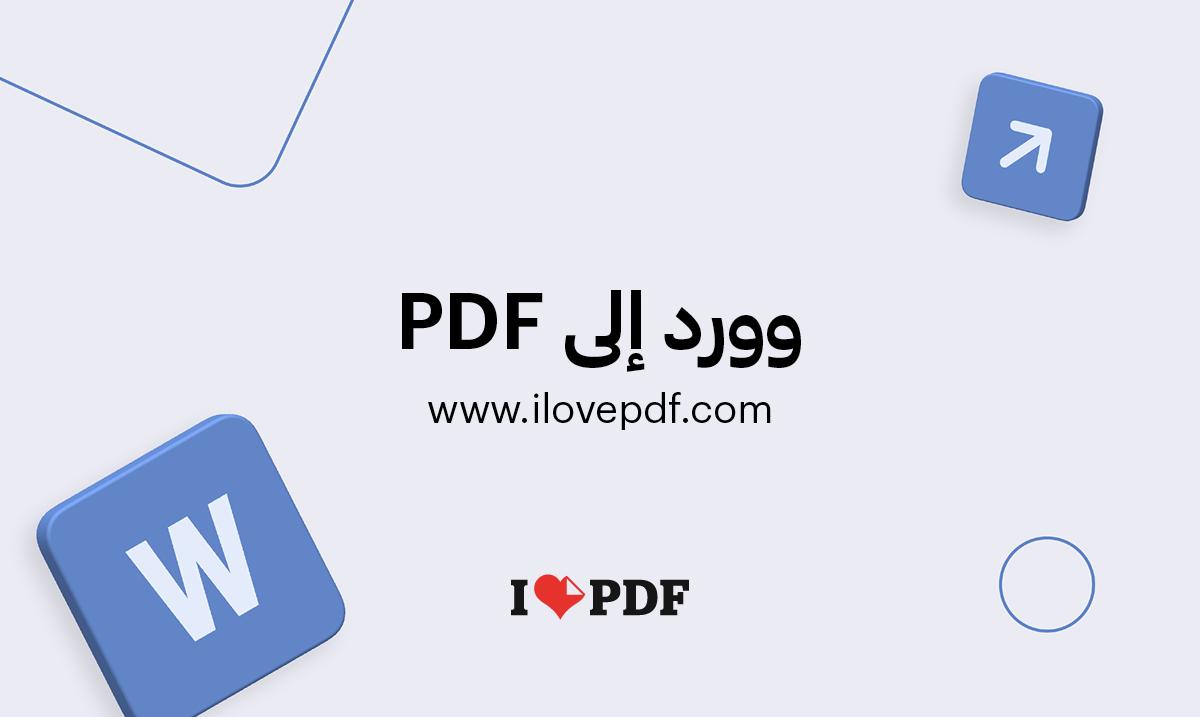 تحويل الصورة من الجوال الى pdf