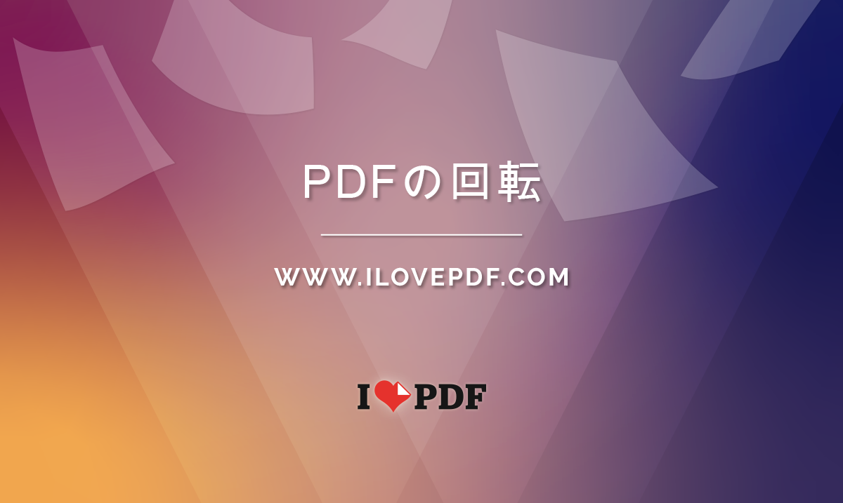 保存 て 変え 向き pdf を
